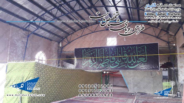 سوله حسینیه