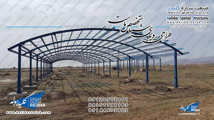 سوله قوسی کابلی